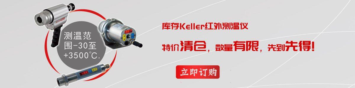 库存Keller红外测温仪特价清仓